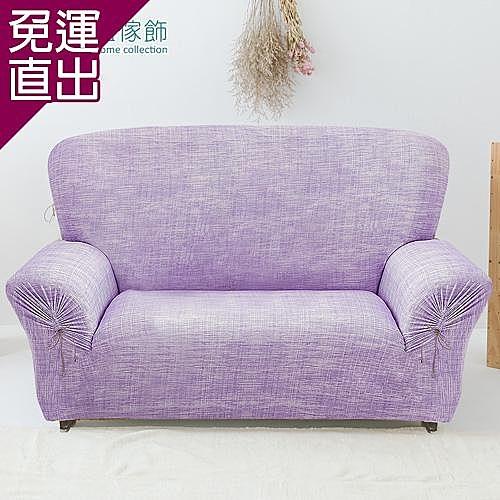 格藍傢飾 禪思彈性沙發套 -紫1人座【免運直出】