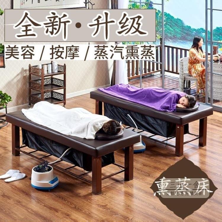 美容床 熏蒸床床全身中藥蒸汽美容院美容汗蒸床全身灸熏蒸床家用