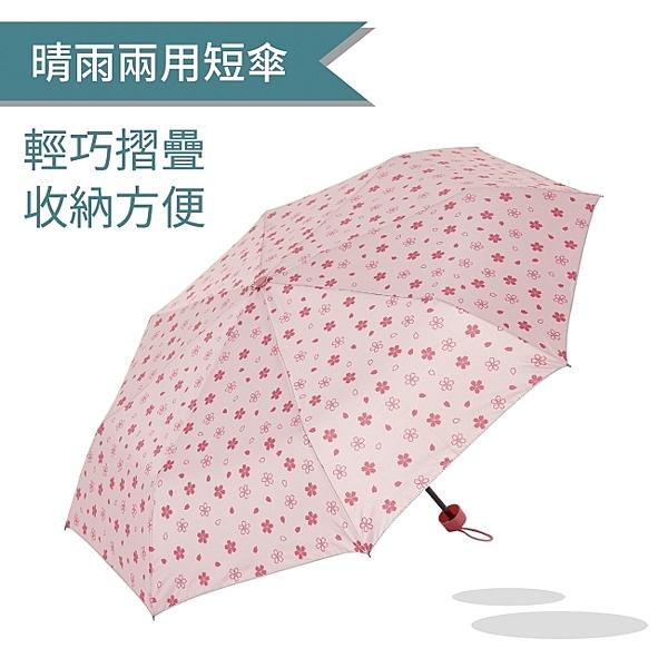 三折晴雨兩用短傘(Easy Life)【顏色隨機出貨】