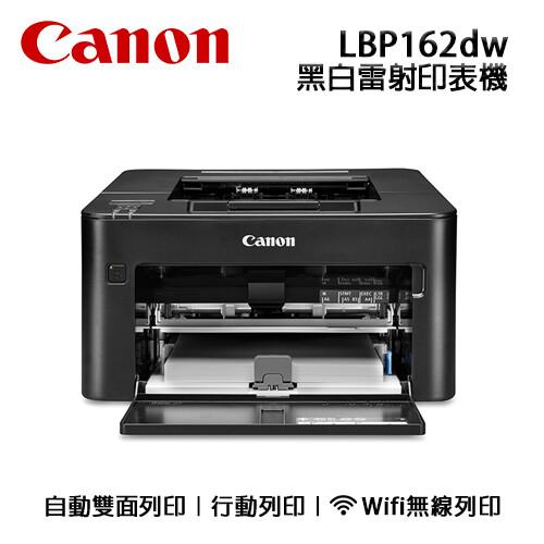 有購豐canon lbp162dw 黑白無線雷射印表機