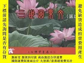二手書博民逛書店罕見三世因果文Y20791 上海佛學書局 出版2010