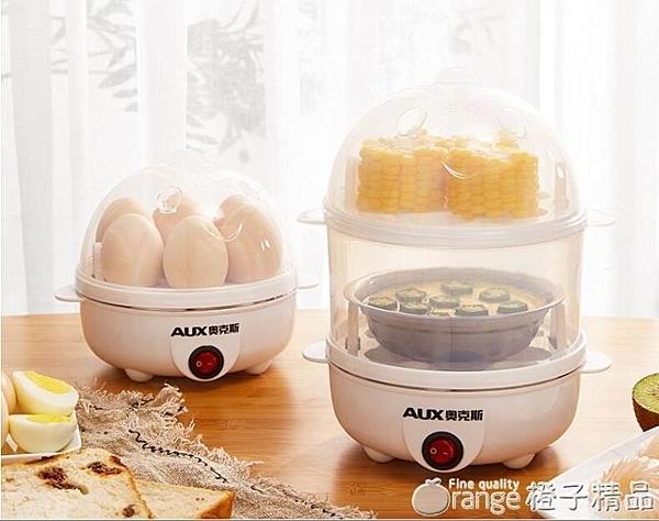 奧克斯煮蛋器蒸蛋器自動斷電迷你煮雞蛋羹機小型家用早餐神器1人 『橙子精品』