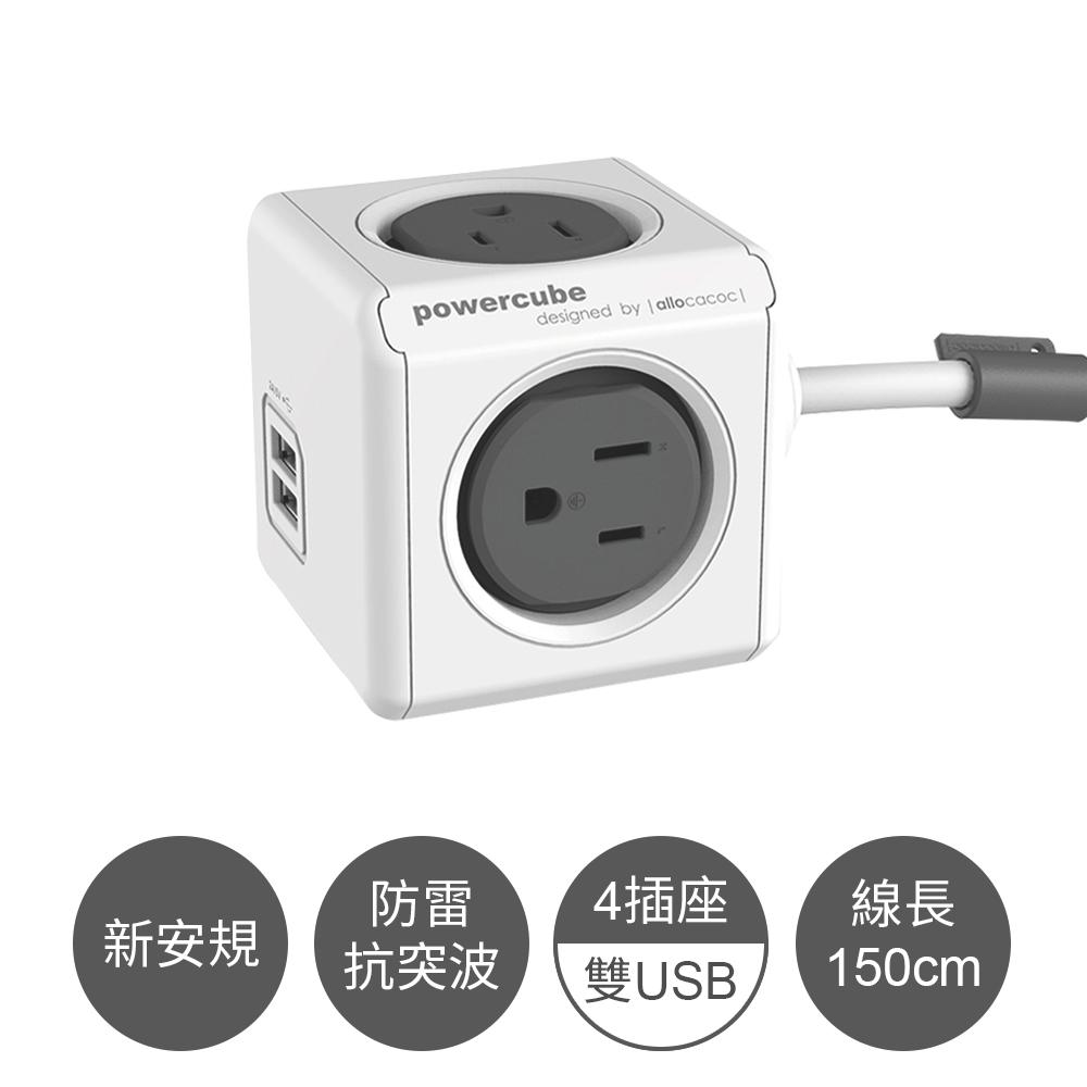 ◆快速到貨◆荷蘭 allocacoc PowerCube 防雷抗突波款 雙USB延長線/灰色/線長1.5公尺