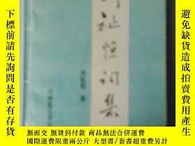二手書博民逛書店劉祉恆詞集罕見簽名 31號Y18466 劉祉恆 天津崑崙詩社