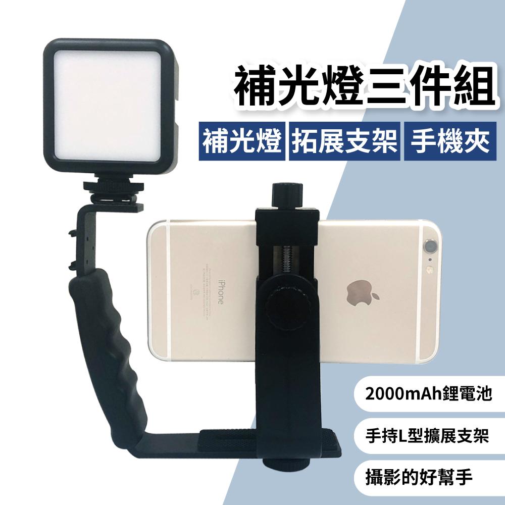 【青禾坊】補光燈三件組 (迷你補光燈+L型拓展支架+多角度手機夾) 三軸配件 攝影配件