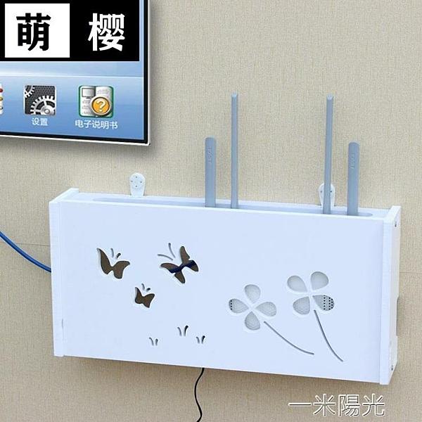 wifi無線路由器收納盒置物架壁掛免打孔貓機頂盒電線遮擋箱固定器  一米陽光