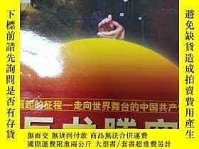 二手書博民逛書店罕見!崛起的征程—走向世界舞臺的中國公產黨 巨龍騰飛(下)978