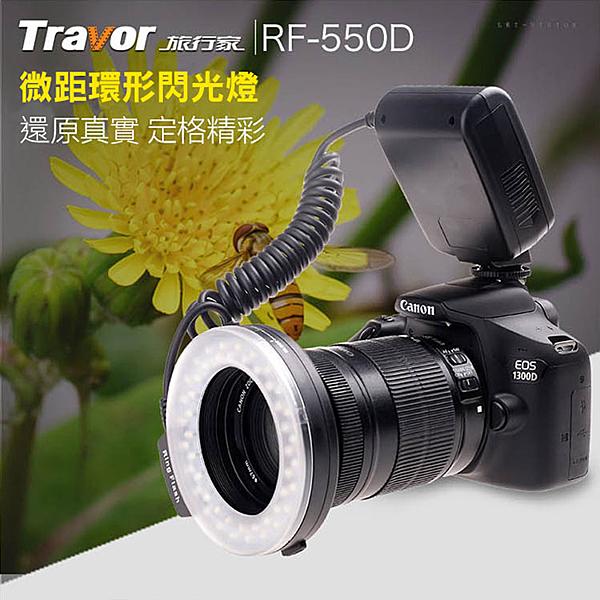 旅行家 RF-550D 環形微距閃光燈