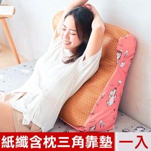 【奶油獅】森林野餐-涼爽紙纖多功能含枕抬腿枕加高三角靠墊-橘紅一入
