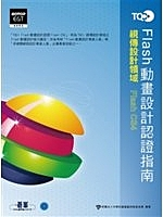 二手書博民逛書店《TQC+ Flash動畫設計認證指南Flash CS4(附光碟