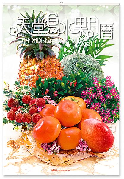 水果月曆2021JL110天堂鳥月曆*7張-雙月曆~天堂鳥月曆