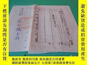 二手書博民逛書店貴州省政府教育廳訓令罕見訓字第196號 收文字第1483號 事由