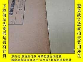 二手書博民逛書店罕見支那経済史研究 日文、1935年出版、 280pY16688