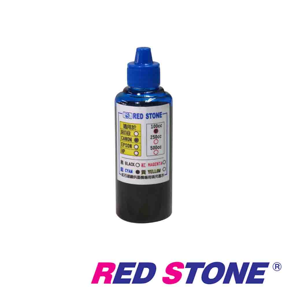 RED STONE for CANON連續供墨機專用填充墨水100CC(藍色)