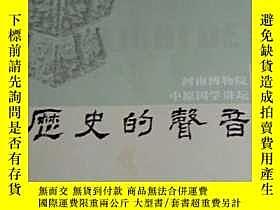 二手書博民逛書店河南博物院中原國學講壇罕見歷史的聲音Y263901 河南博物院