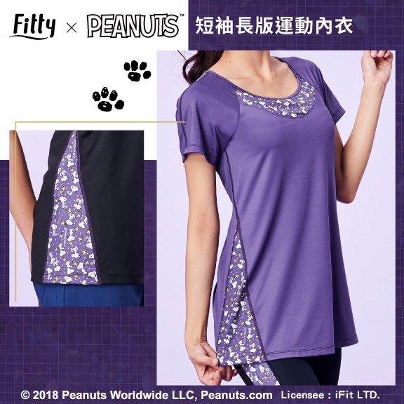 【Fitty】Snoopy 聯名款・短袖長版運動內衣
