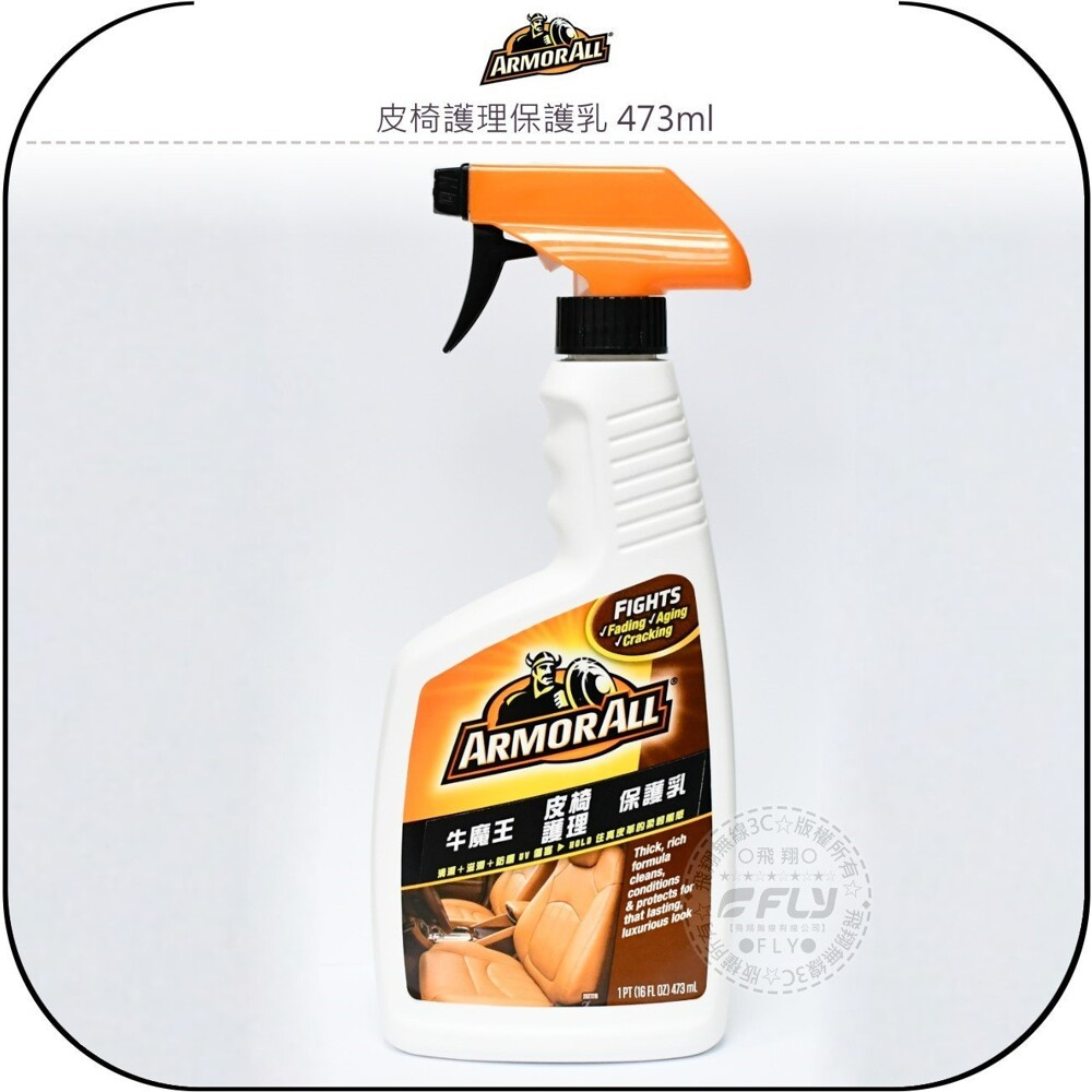 armorall 牛魔王 皮椅護理保護乳 473ml公司貨美國進口 車內裝保養 深層清潔
