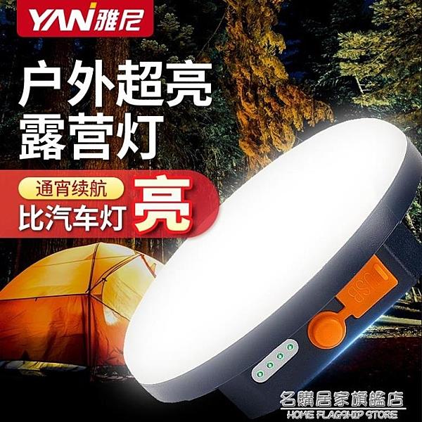 LED露營燈帳篷燈戶外照明燈充電超亮野營應急營地夜市擺攤便攜式【名購新品】