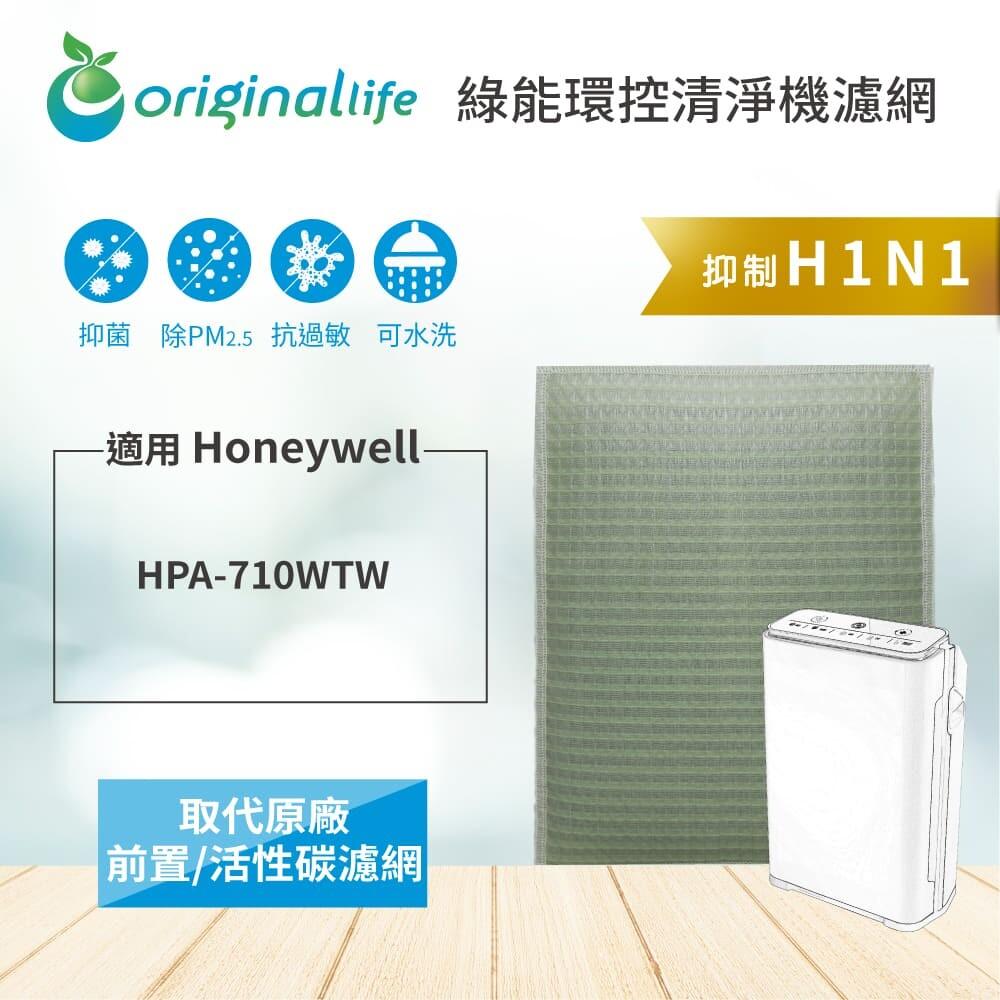 honeywell空氣清淨機hpa-710wtw (取代活性碳)original life清淨型濾網