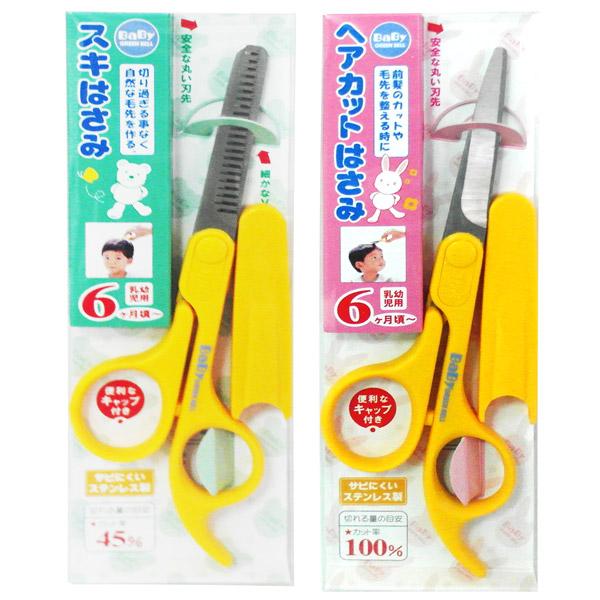 日本綠鐘Babys嬰幼兒專用攜帶式附套安全理髮剪刀+打薄剪刀-2件組