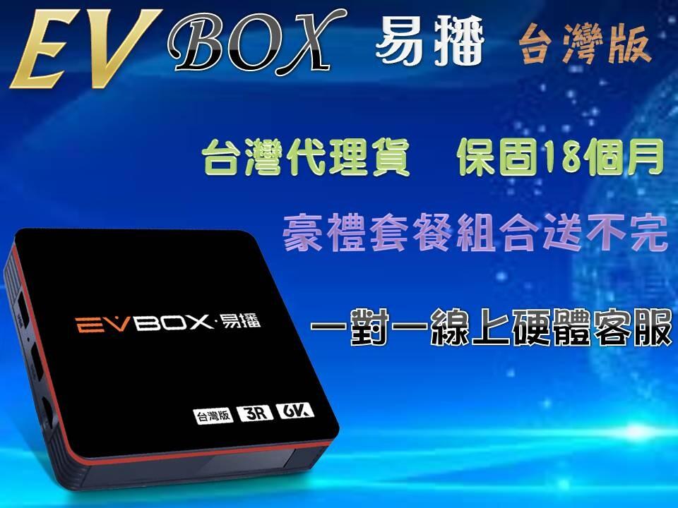 防疫聖品機皇易播evbox plus 4g+32g root高規版 電視盒/機上盒