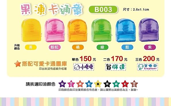 《客製化》B003 果凍卡通章 外殼6色可選 可印單色、兩色、三色【金玉堂文具】