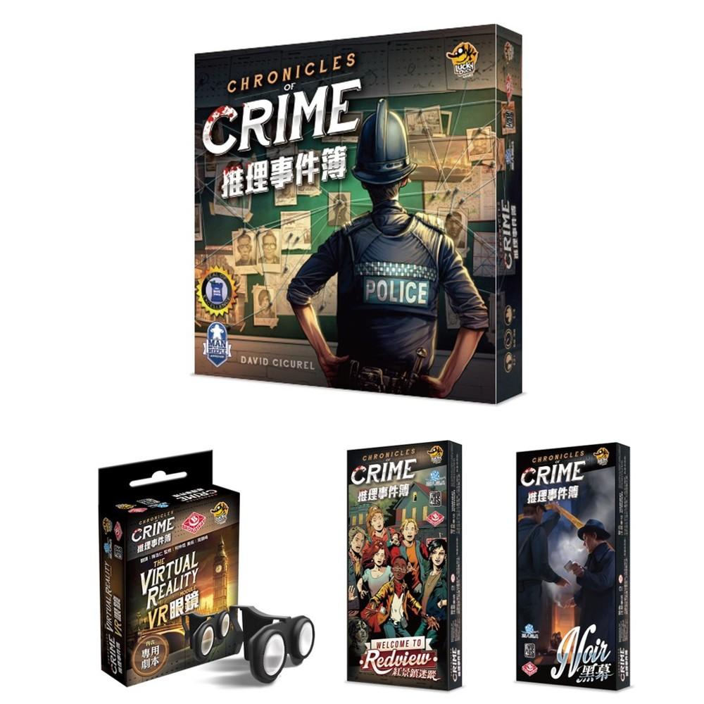 免費送薄套 推理事件簿全套 chronicles of crime 基本+vr眼鏡+黑幕+紅景鎮