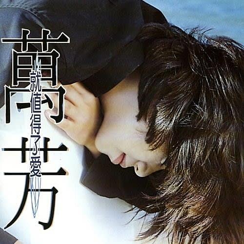 【停看聽音響唱片】【黑膠LP】萬芳:就值得了愛