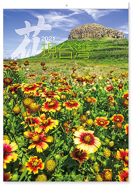 2021月曆~JL122 花現台灣《天堂鳥月曆》