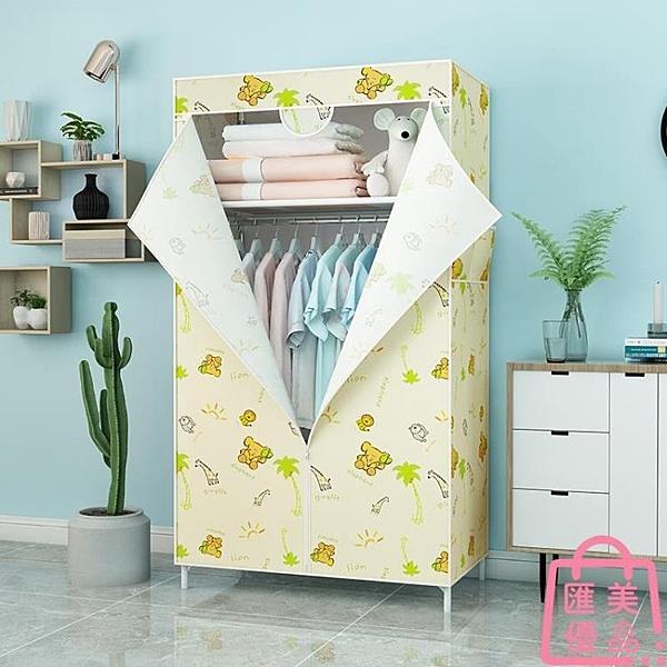 衣柜簡易布衣柜小號布藝組裝柜子折疊單人收納掛衣櫥【匯美優品】