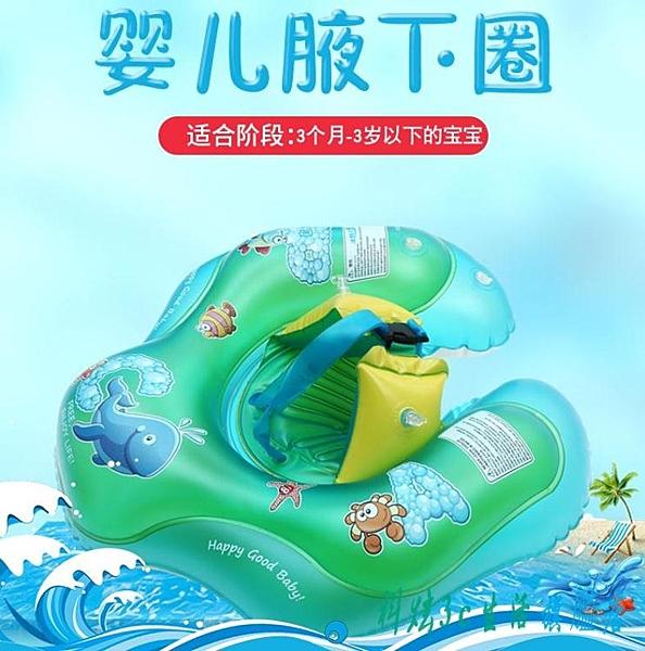 游泳圈 嬰兒腋下趴圈寶寶嬰幼兒腋下脖圈1-3歲兒童游泳圈0-12個月 『科炫3C』