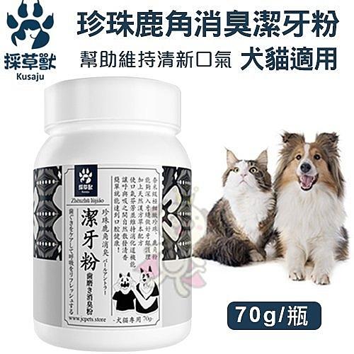 『寵喵樂旗艦店』採草獸-珍珠鹿角消臭潔牙粉 幫助維持清新口氣 70g/瓶 犬貓適用