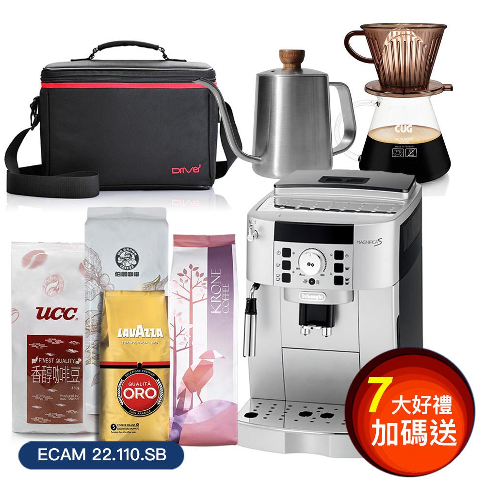 【義大利 Delonghi】風雅型 ECAM 22.110.SB 全自動咖啡機 + 加碼送咖啡攜帶包等七大好禮