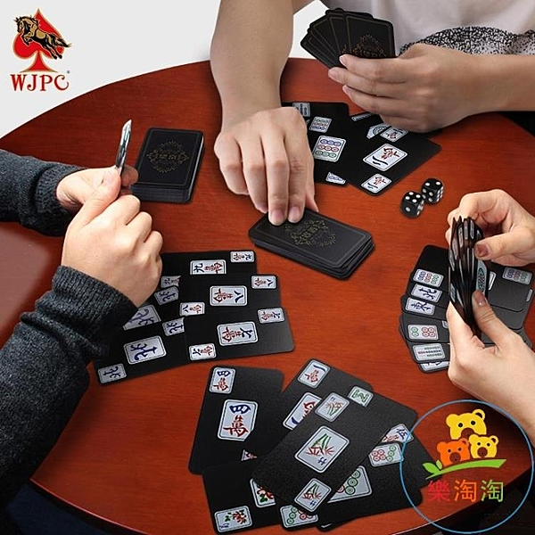 塑膠紙牌麻將牌便攜式旅行麻將撲克牌防水麻將144張桌遊【樂淘淘】