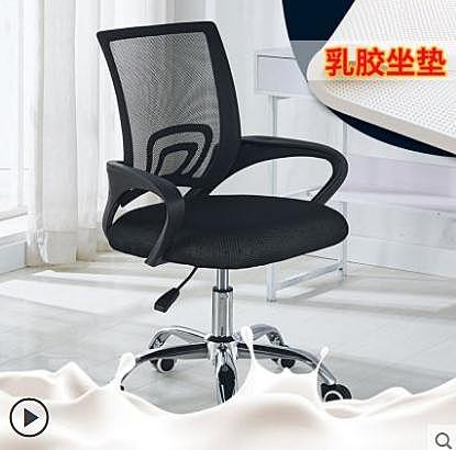 辦公椅 電腦椅網布會議辦公椅弓形職員椅員工靠背椅家用升降轉椅凳子特價 LX 曼慕