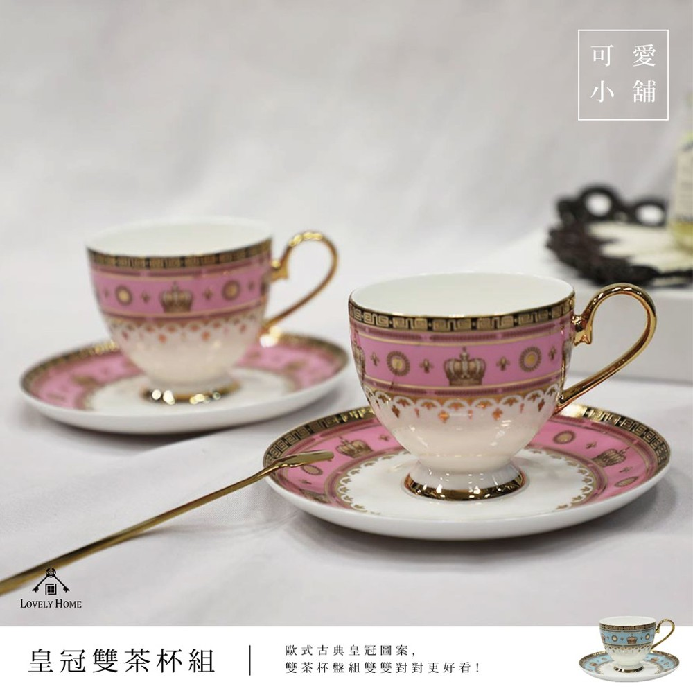 台中 可愛小舖歐式古典風皇冠圖案金邊點綴兩色雙杯盤組茶杯質感咖啡杯陶瓷民宿家用飯店居家廚房茶水間
