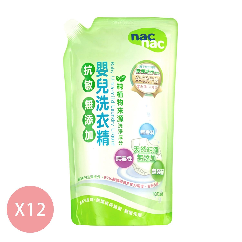 nac nac - 抗敏無添加嬰兒洗衣精-補充包(箱購)-1000mLx12