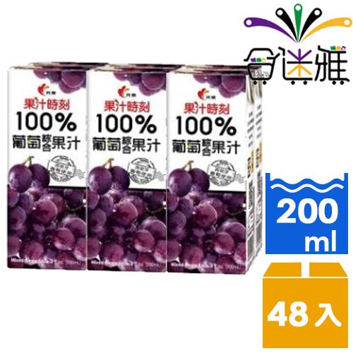 【免運直送】光泉果汁時刻100%葡萄綜合果汁200ml (24入/箱)*2箱 -02