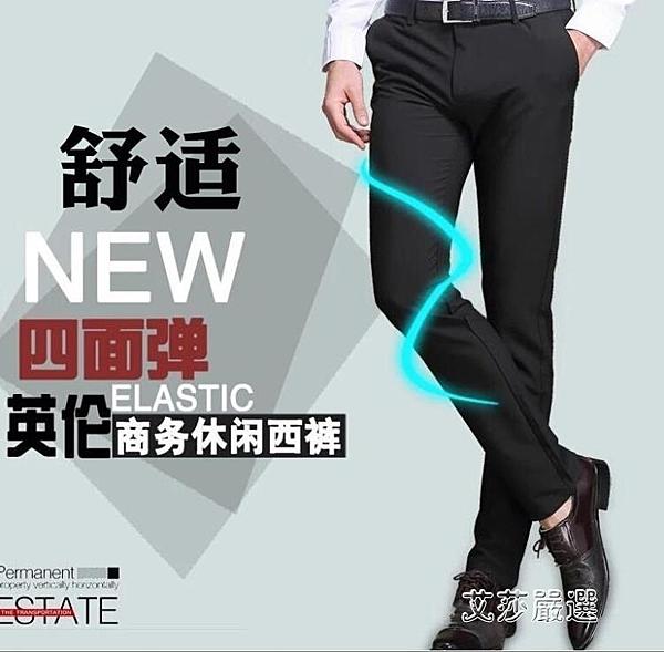 西裝褲 男夏季新款高彈力商務男褲黑色長褲男士休閒褲修身直筒西裝褲【新年快樂】