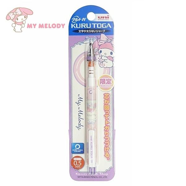 日本限定 KURU TOGA 三菱鉛筆 三麗鷗 美樂蒂 櫻桃可愛家居版 派對版 自動鉛筆 0.5mm