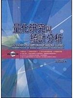 二手書博民逛書店《量化��究與統計分析:SPSS中文視窗版資料分析範例解》 R2