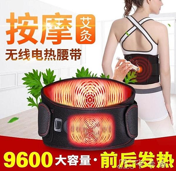 電熱護腰帶加熱寶熱敷充電發熱護宮老人保暖腰部按摩神器 YYJ交換禮物