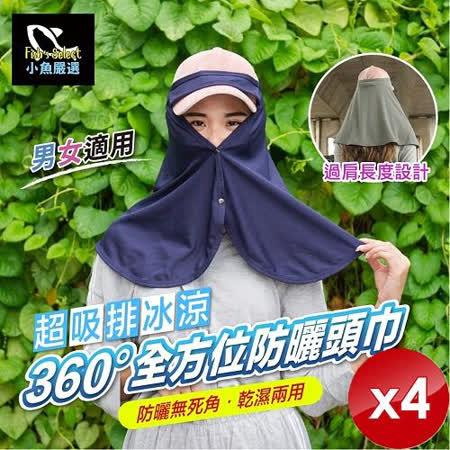 小魚創意行銷 冰絲涼感全方位防曬頭巾 4入組