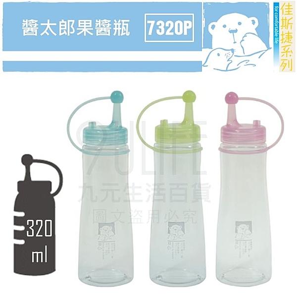 【九元生活百貨】佳斯捷 7320P 醬太郎果醬瓶/320ml 淋醬瓶 調味瓶 醬料瓶 MIT