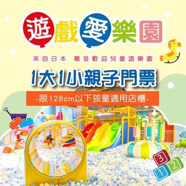 全台多點-遊戲愛樂園1大1小親子門票-限128cm以下孩童店櫃(2張)