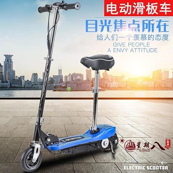 電動滑板車 折疊電動滑板車成年超輕上班神器代步便攜小型迷你男小巧站立輕便 VK1284
