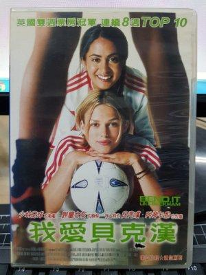 挖寶二手片-P84-019-正版DVD-電影【我愛貝克漢】-傲慢與偏見*綺拉奈特莉(直購價)