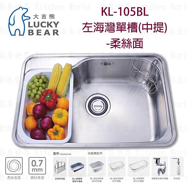 【PK廚浴生活館】高雄 大吉熊 KL-105BL / R 不鏽鋼 水槽 左 / 右海灣單槽(中提)-柔絲面 實體店面