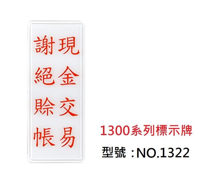 W.I.P 聯合 NO.1322 標示牌 現金交易 謝絕賒帳