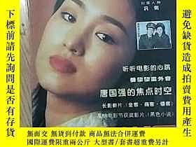 二手書博民逛書店電影世界1995罕見年1-12期Y16292 出版1995